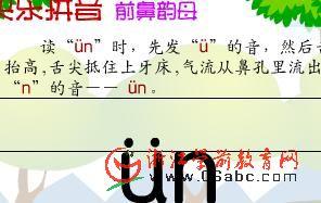 学前班拼音FLASH:前鼻韵母-vn