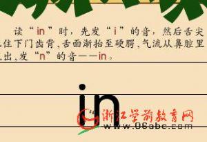 学前班拼音FLASH:前鼻韵母-in