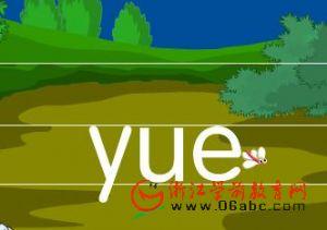 学前班拼音FLASH:整体认读音节-yue