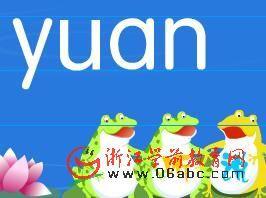 学前班拼音FLASH:整体认读音节-yuan