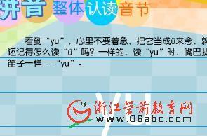 学前班拼音FLASH:整体认读音节-yu