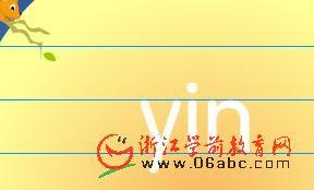 学前班拼音FLASH:整体认读音节-yin