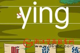 学前班拼音FLASH:整体认读音节-ying