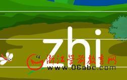 学前班拼音FLASH:整体认读音节-zhi