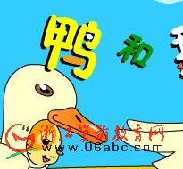 在线欣赏儿童歌曲:鸭和鹅(FLASH)