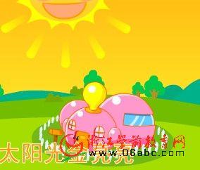 在线欣赏儿童歌曲FLASH:太阳光金亮亮