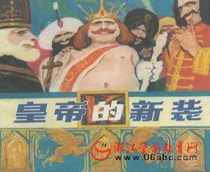 安徒生童话故事MP3:皇帝的新装