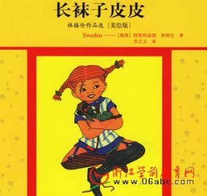 儿童故事:长袜子皮皮MP3