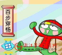 成语故事FLASH:百步穿杨