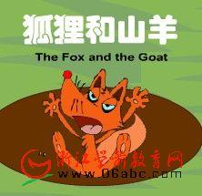 动物故事:狐狸和山羊(FLASH)