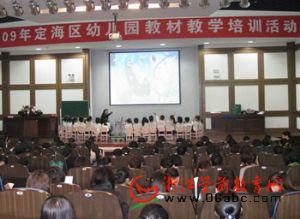 定海区400名幼儿教师参加教材教学培训活动