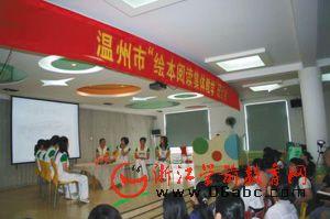 """推广""""绘本阅读""""研讨会在温州第一幼儿园举行"""