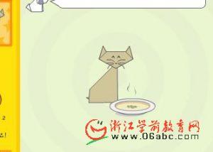 儿童折纸FLASH:猫