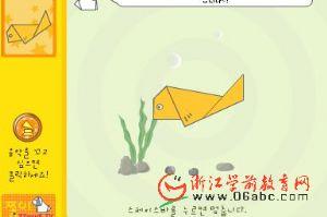 儿童折纸FLASH:水草鱼