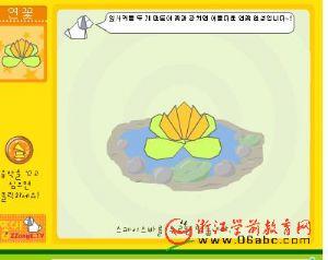 儿童折纸FLASH:夏日荷花