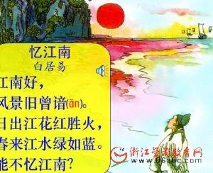学古诗教学课件:忆江南FLASH
