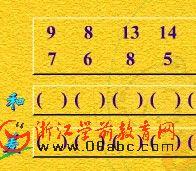 大班数学课件:第一章20以内退位减法-6计算十几减五四三二一-练一练