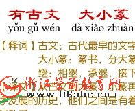 经典诵读FLASH:第七辑-三字经7