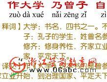 经典诵读FLASH:第八辑-三字经8
