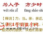 经典诵读FLASH:第二辑-三字经2