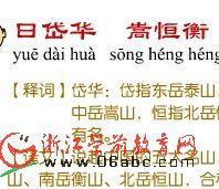 经典诵读FLASH:第四辑-三字经4
