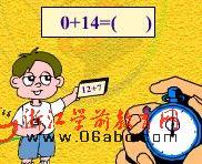 大班数学课件:第五章20以内的进位加法-1用凑十法计算21以内的进位加法-练一练4