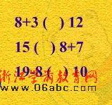 大班数学课件:第五章20以内的进位加法-1用凑十法计算21以内的进位加法-练一练6