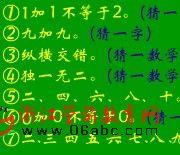 大班数学课件:第五章20以内的进位加法-数学和迷