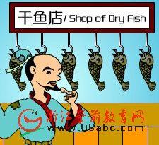 成语故事FLASH:枯鱼之肆(中英文对照)