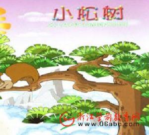 少儿歌谣FLASH:小松树