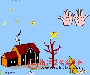 大班数学课件:第六章数学-十个手指头