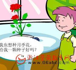 儿童科谱常识FLASH:奇怪的种子(营养繁殖)