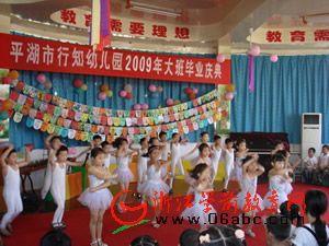 平湖行知幼儿园:难忘的大班毕业典礼