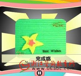 跟我学做贺卡:祝福小卡片1(FLASH)