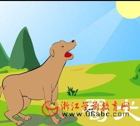 成语故事FLASH:蜀犬吠日