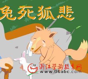 成语故事FLASH:兔死狐悲