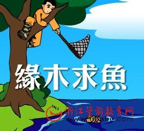 成语故事FLASH:缘木求鱼