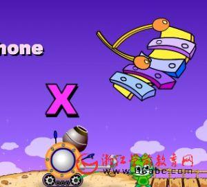 快乐学英语FLASH:字母游戏2