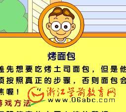 儿童数学游戏FLASH:烤土司面包6