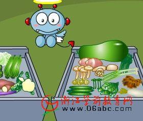 英文游戏FLASH:vegetable(蔬菜)