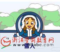 儿童数学游戏FLASH:魔术雪人3