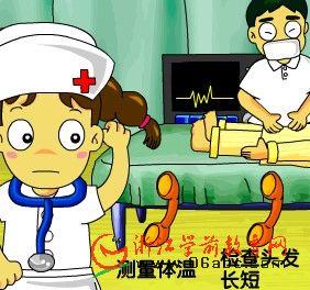 儿童益智游戏FLASH:急诊大观园5