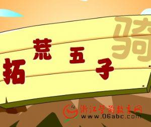 儿童数学游戏FLASH:拓荒五子骑3