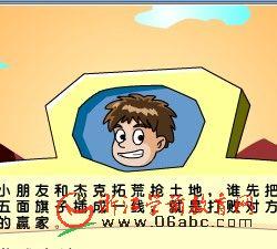 儿童数学游戏FLASH:拓荒五子骑4