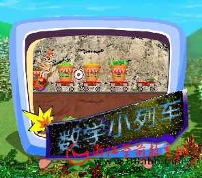儿童数学游戏FLASH:数学小列车6