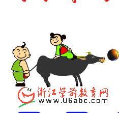 儿童绕口令FLASH:刘小牛