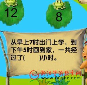 FLASH儿童数学游戏:数学青蛙3