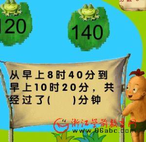 FLASH儿童数学游戏:数学青蛙4