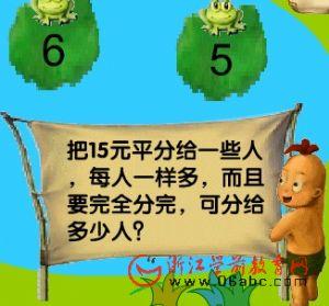 FLASH儿童数学游戏:数学青蛙5