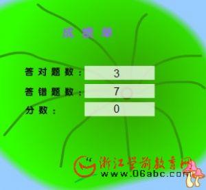 FLASH儿童数学游戏:数学青蛙2